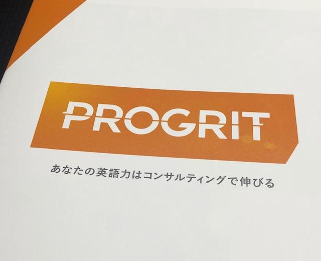 PROGRIT(プログリット)の英語カウンセリング・コンサルティング
