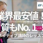 EF English Liveの評判・口コミ・他社との料金比較・無料体験談まとめ(ネイティブのレッスンが最安)EFイングリッシュライブ