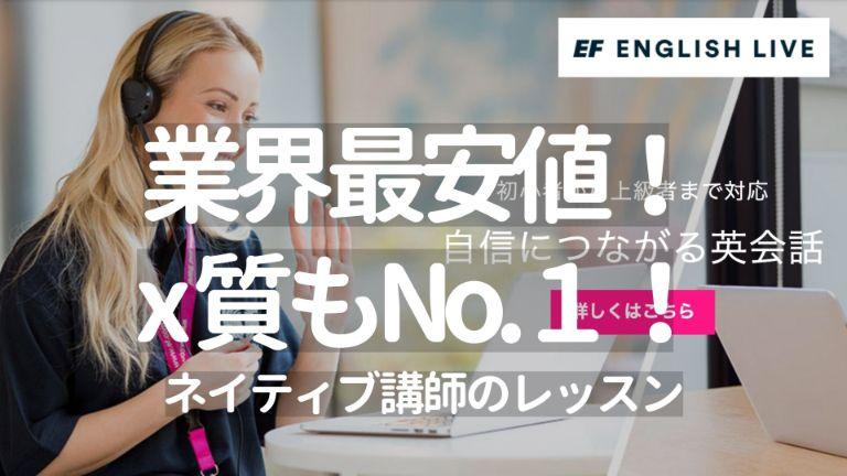 EF English Liveの評判・口コミ・他社との料金比較・無料体験談まとめ ネイティブのレッスンが最安 EFイングリッシュライブ