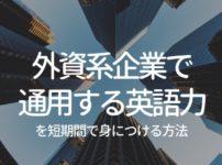 英語で転職!外資系企業に通用するビジネス英会話を短期間で学ぶ方法