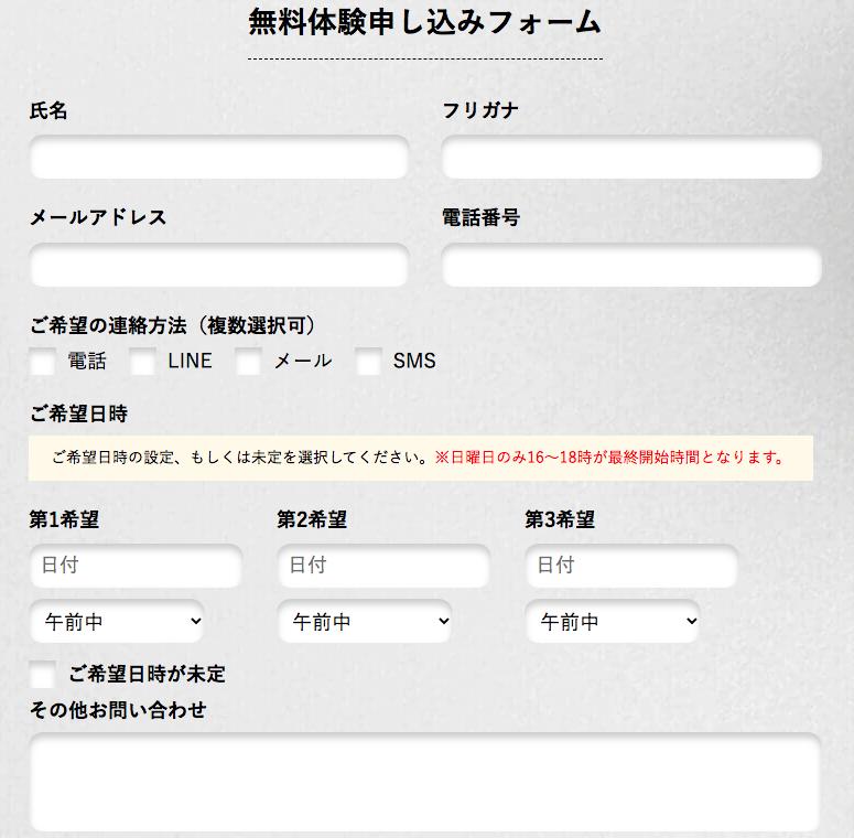 英会話のLOBi(ロビ)無料体験申し込み方法