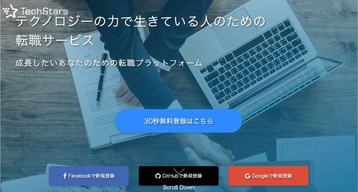 IT・WEB・ゲーム業界特化の専門エージェント_TechStars(テクスタ)