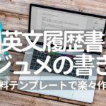 転職ガイド:英文履歴書・レジュメの書き方(無料テンプレートで楽々作成)