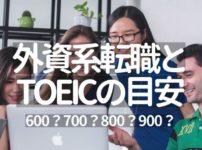 外資系×TOEIC:600→700→800→900を全て経験(転職の目安はどこ?)