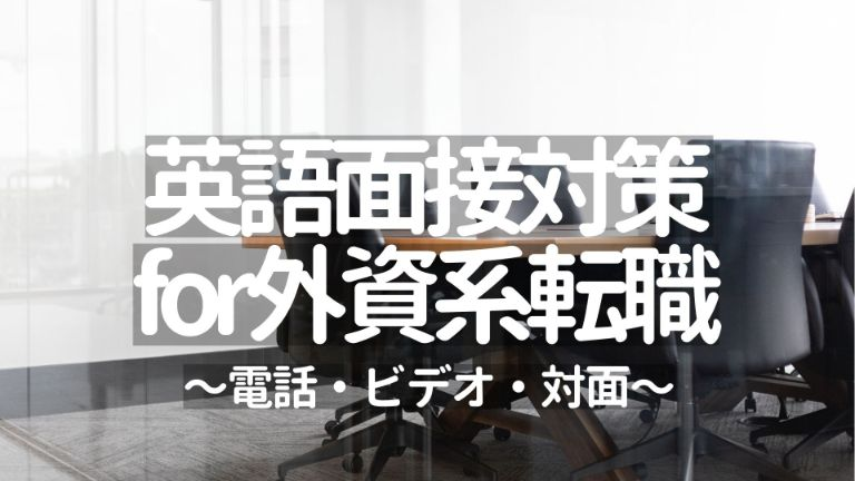 外資系転職>英語面接対策:電話・ビデオ・対面ごと(よくある質問集と回答時間の目安も)