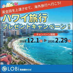 LOBi英会話ハワイ旅行プレゼント300