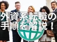 外資系転職の手順を解説【英語力・TOEIC・英文レジュメ・英語面接・狙い目の企業など】