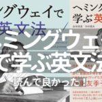 (文法xリーディング)1話10分の短編集『ヘミングウェイで学ぶ英文法』は洋書多読する前に必読