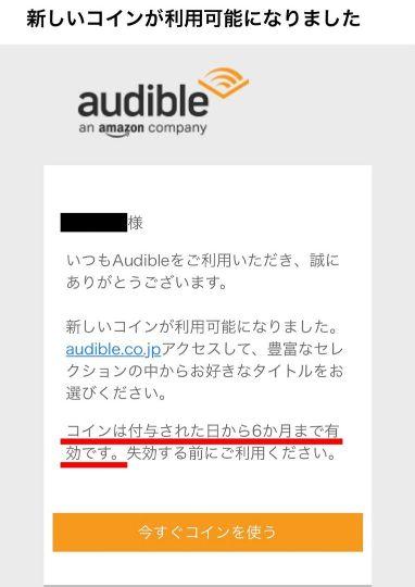 Amazon Audible(アマゾン オーディブル)毎月1コイン付与