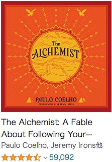 おすすめの英語Audible(オーディオブック)初心者向け_The Alchemist