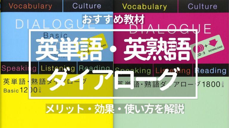 【語彙力アップ】英単語・熟語ダイアローグBasic1200+1800のメリット、効果、使い方【おすすめ教材】