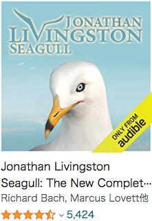 おすすめの英語Audible(オーディオブック)初心者向け_Jonathan Livingstone Seagull