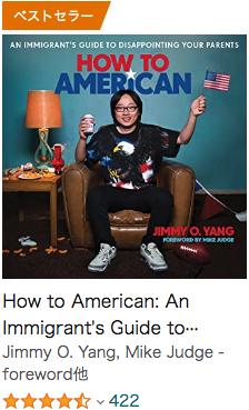 おすすめの英語Audible(オーディオブック)中級者向け_How to American An Immigrant's Guide to Disappointing Your Parents