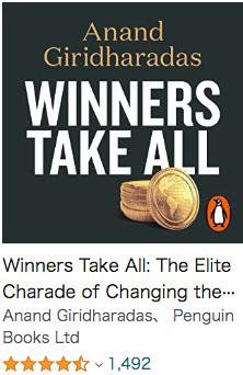 おすすめの英語Audible(オーディオブック)中級者向け_Winners Take All The Elite Charade of Changing the World