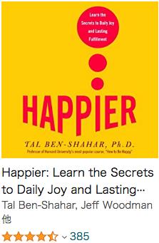 おすすめの英語Audible(オーディオブック)中級者向け_Happier Learn the Secrets to Daily Joy and Lasting Fulfillment