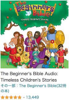 おすすめの英語Audible(オーディオブック)入門編_The Beginner's Bible Audio