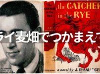 『ライ麦畑でつかまえて(キャッチャーインザライ)』を英語で読む【難易度・名言/名場面・登場人物/あらすじ】洋書 The Catcher In The Rye