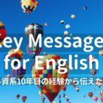 【英語のキーメッセージ】外資系10年目になる経験から伝えたいこと