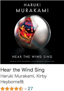 おすすめの英語Audible(オーディオブック)中級者向け_Hear the Wind Sing