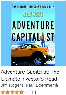 おすすめの英語Audible(オーディオブック)上級者向け_Adventure Capitalist
