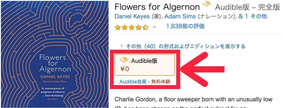 『アルジャーノンに花束を』の英語版オーディオブックを無料で手に入れる方法