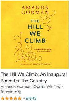 おすすめの英語Audible(オーディオブック)初心者向け_The Hill We Climb