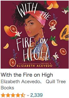 おすすめの英語Audible(オーディオブック)中級者向け_With the Fire on High