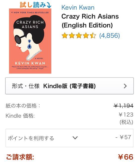Kindleの洋書は意味不明なくらい安いことがある Crazy Rich Asians