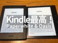Kindleの英語辞書最高!洋書多読中毒者のKindleレビュー【PaperwhiteとOasisも比較】