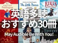 Audible(オーディブル)大好き!英語多聴おすすめ洋書30選【初心者/中級者/上級者レベル別】