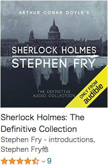 おすすめの英語Audible(オーディオブック)初心者向け_Sherlock Homes The Definitive Collection