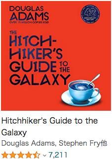おすすめの英語Audible(オーディオブック)上級者向け_Hitchhiker's Guide to the Galaxy