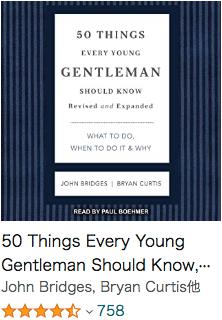 おすすめの英語Audible(オーディオブック)初心者向け_50 Things Every Young Gentleman Should Know