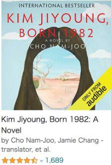 おすすめの英語Audible(オーディブル)中級者向け_Kim Jiyoung, Born 1982