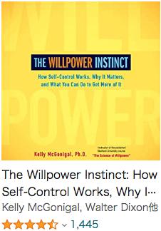おすすめの英語Audible(オーディオブック)中級者向け_The Willpower Instinct