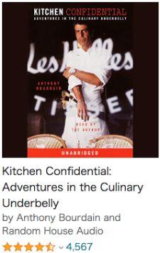 おすすめの英語Audible(オーディオブック)上級者向け_Kitchen Confidential Adventures in the Culinary Underbelly