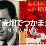 『ライ麦畑でつかまえて』の登場人物を英語+和訳で紹介(キャッチャーインザライ)
