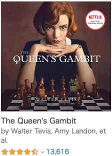 おすすめの英語Audible(オーディオブック)上級者向け_The Queen's Gambit