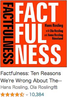 おすすめの英語Audible(オーディオブック)初心者向け_Factfulness