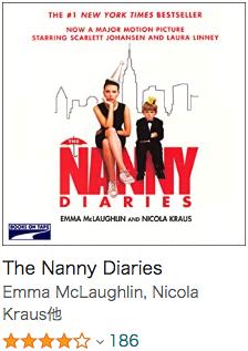 おすすめの英語Audible(オーディオブック)中級者向け_The Nanny Diaries
