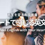 英文法のおすすめ書▶︎ハートで感じる英文法(外資系で通用する/必要最低限)