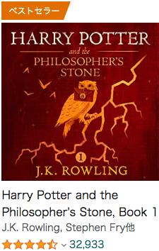 おすすめの英語Audible(オーディオブック)上級者向け_Harry Potter
