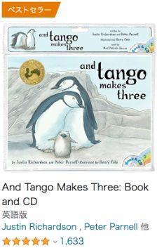 おすすめの英語Audible(オーディオブック)入門編_And Tango Makes Three