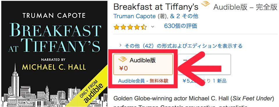 『ティファニーで朝食を』の英語版オーディオブックを無料で手に入れる方法
