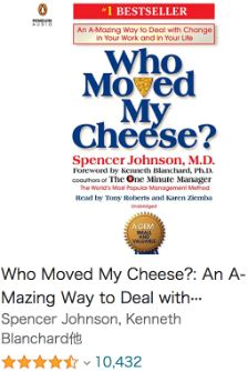おすすめの英語Audible(オーディオブック)初心者向け_Who Moved My Cheese?
