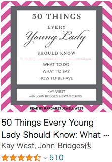 おすすめの英語Audible(オーディオブック)初心者向け_50 Things Every Young Lady Should Know