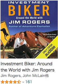 おすすめの英語Audible(オーディオブック)上級者向け_Investment Biker