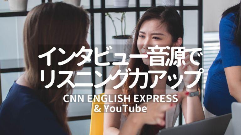 おすすめのリスニング教材:CNN ENGLISH EXPRESSとYouTube(TOEICリスニング100点アップ)