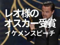 レオ様オスカー受賞イケメンスピーチの英語解説(レオナルド・ディカプリオ/アカデミー賞)