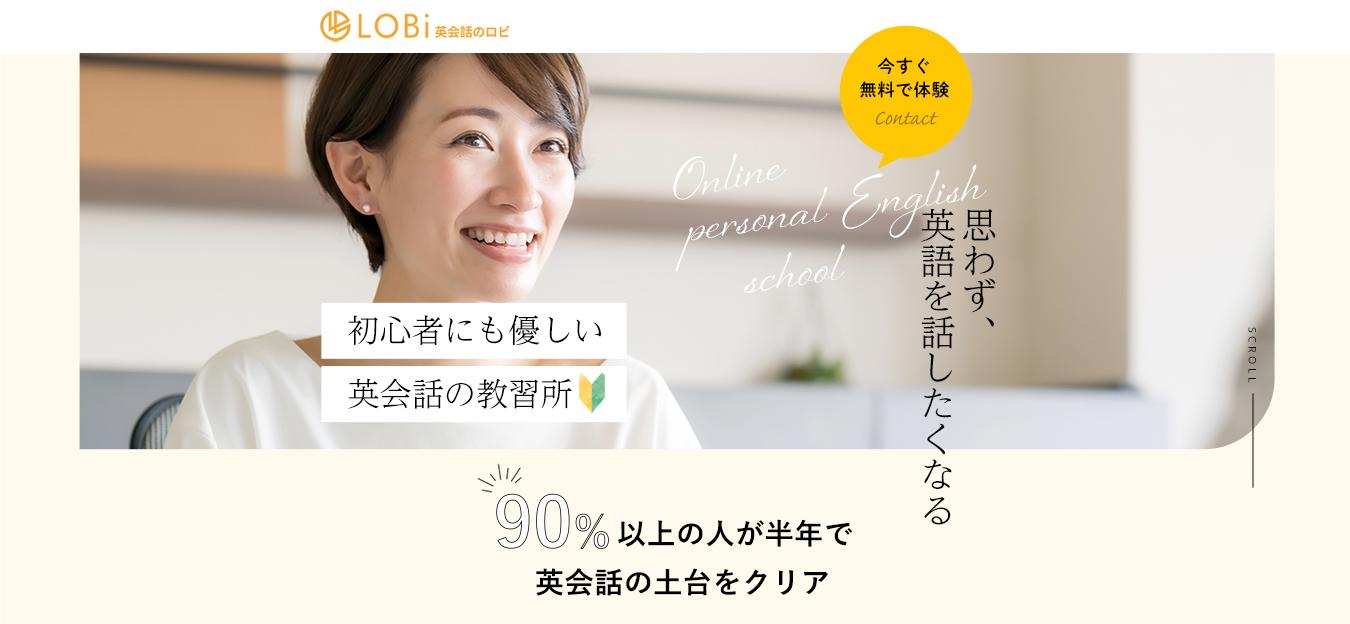 LOBi(ロビ)オンラインパーソナル英会話